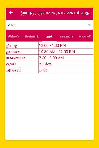 Tamil Calendar 2020 Tamil Calendar Panchangam 2020 6.1 screenshots 14