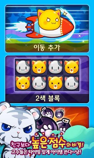 퍼즐이냥 with BAND screenshot 7