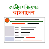 National ID card Bangladesh
