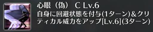 心眼(偽)[C]