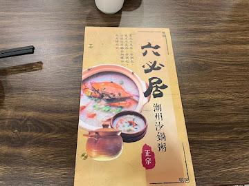 六必居潮州一品沙鍋粥