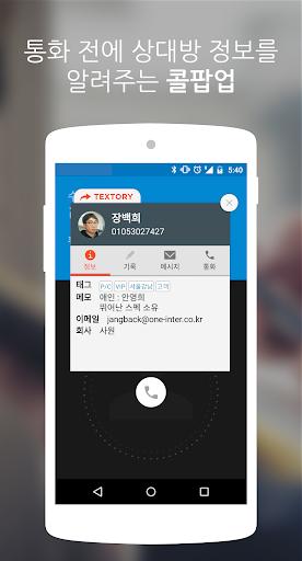 연락처 통화기록 문자전송 고객관리 - 텍스토리