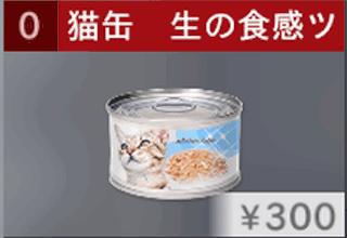 猫缶 生の食感ツナフレーク三昧
