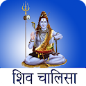Shiv Chalisa with Audio icon