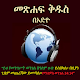 Download Ethiopian Bible Radio Mezmur For PC Windows and Mac