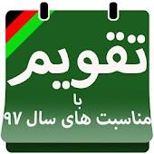 Tải Game تقویم افغانستان