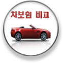 자동차보험비교(차보험비교) icon