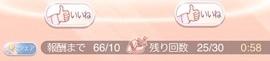 コーデ品評会