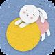 睡前故事大全 (app)