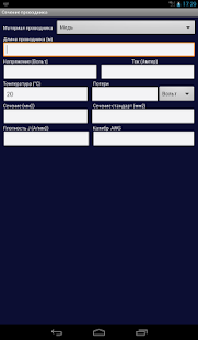 App ElLi (free) - Calculation of electrical wiring APK for Windows Phone