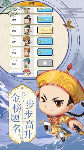 成语状元郎 Screenshot