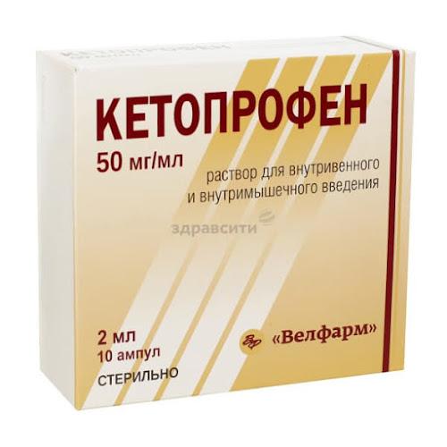 Кетопрофен раствор для в/в и в/м введ. 50мг/мл амп. 2мл 10 шт.