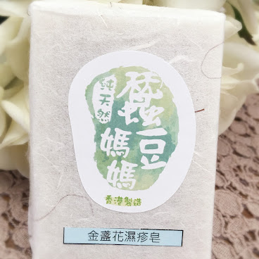 🌿金盞花濕疹皂