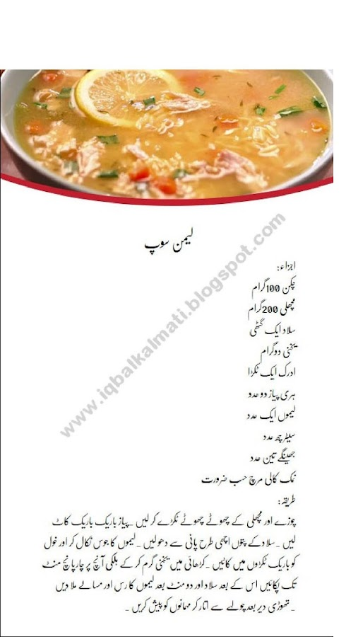 Soup recipes urdu android apps on google play soup recipes urdu screenshot forumfinder Gallery