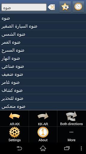 Arabic Kazakh dictionary
