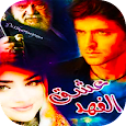 رواية عشق الفهد icon