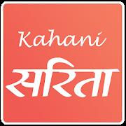 Kahani Sarita, Hindi, Romance & magazine story 1.0.4 Icon
