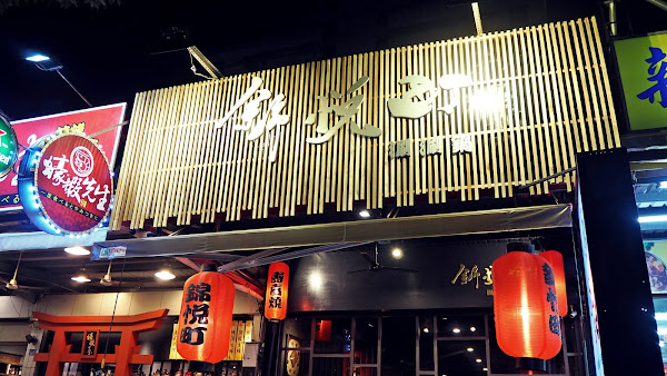 """""""錦悅町涮涮鍋"""" 火鍋中還有日本料理可以吃的雙享受餐館"""