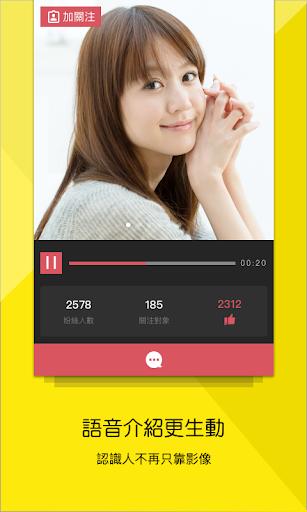 免費下載生活APP|Talkingbar-總有個人陪你聊不停 app開箱文|APP開箱王