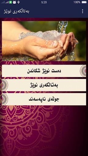 u0641u064au0631u0628u0648u0648u0646u0649 u0646u0648u064au0698 - Kurdish 2.0 screenshots 5