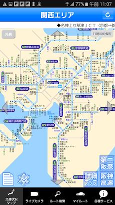 iHighway交通情報のおすすめ画像2