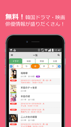 韓ドラ大辞典 ~韓国ドラマ・映画 俳優情報かんたん検索アプリ