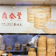 鼎泰豐(101店)