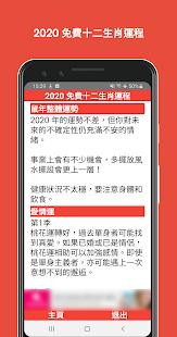 Download 2020 免費十二生肖運程 For PC Windows and Mac apk screenshot 3