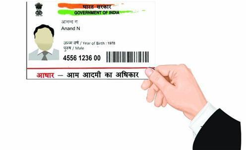 Aam Aadmi ka Adhikar - Aadhaar