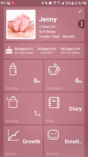 All that baby, Keep track feed,diaper,sleep- screenshot thumbnail