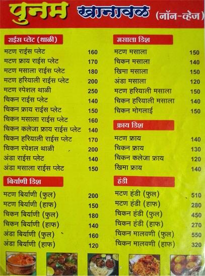 Poonam Khanawal menu 4