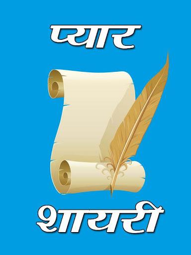Hindi Shayari 2016
