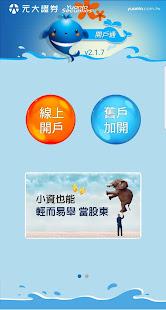 元大證券開戶通 - Apps on Google Play