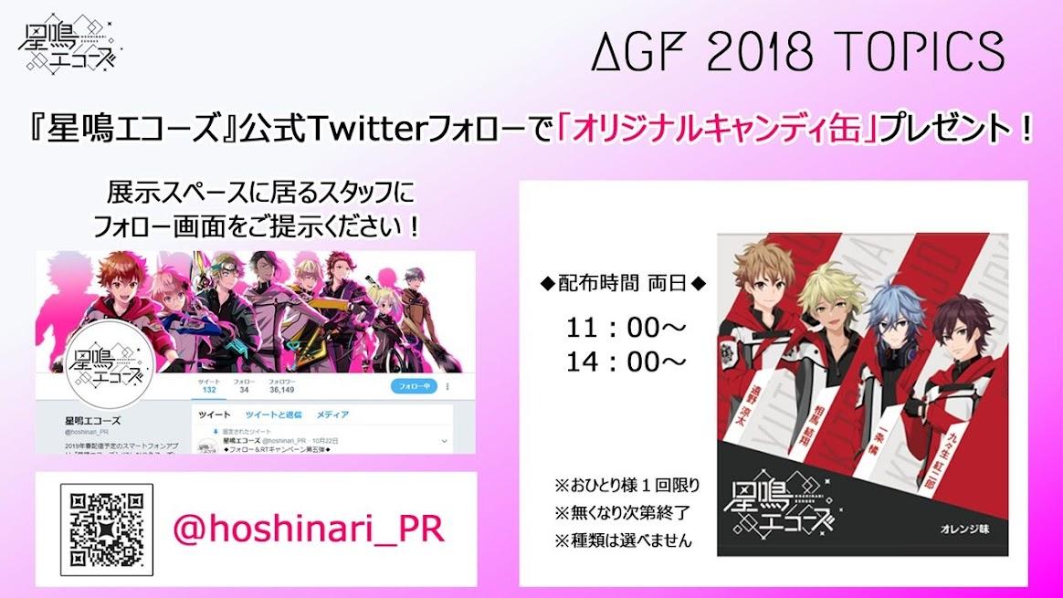 【画像】AGFオリジナルキャンディ缶配布