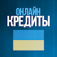 Онлайн Займы и Онлайн Кредиты в Украине Download on Windows