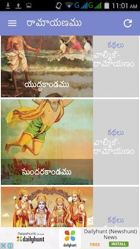Ramayanam In Telugu Ramayanam Short Stories by Telugu App