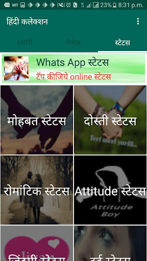 Shayari App - Hindi Collection 4.4.2 gameplay | AndroidFC 2