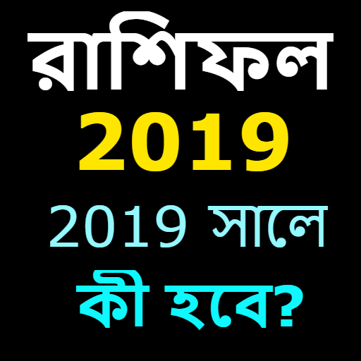রাশিফল ২০১৯ - Bangla Horoscope 2019 - Apps on