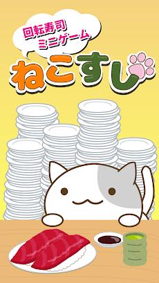 ねこすし 〜回転寿司ミニゲーム〜のおすすめ画像1