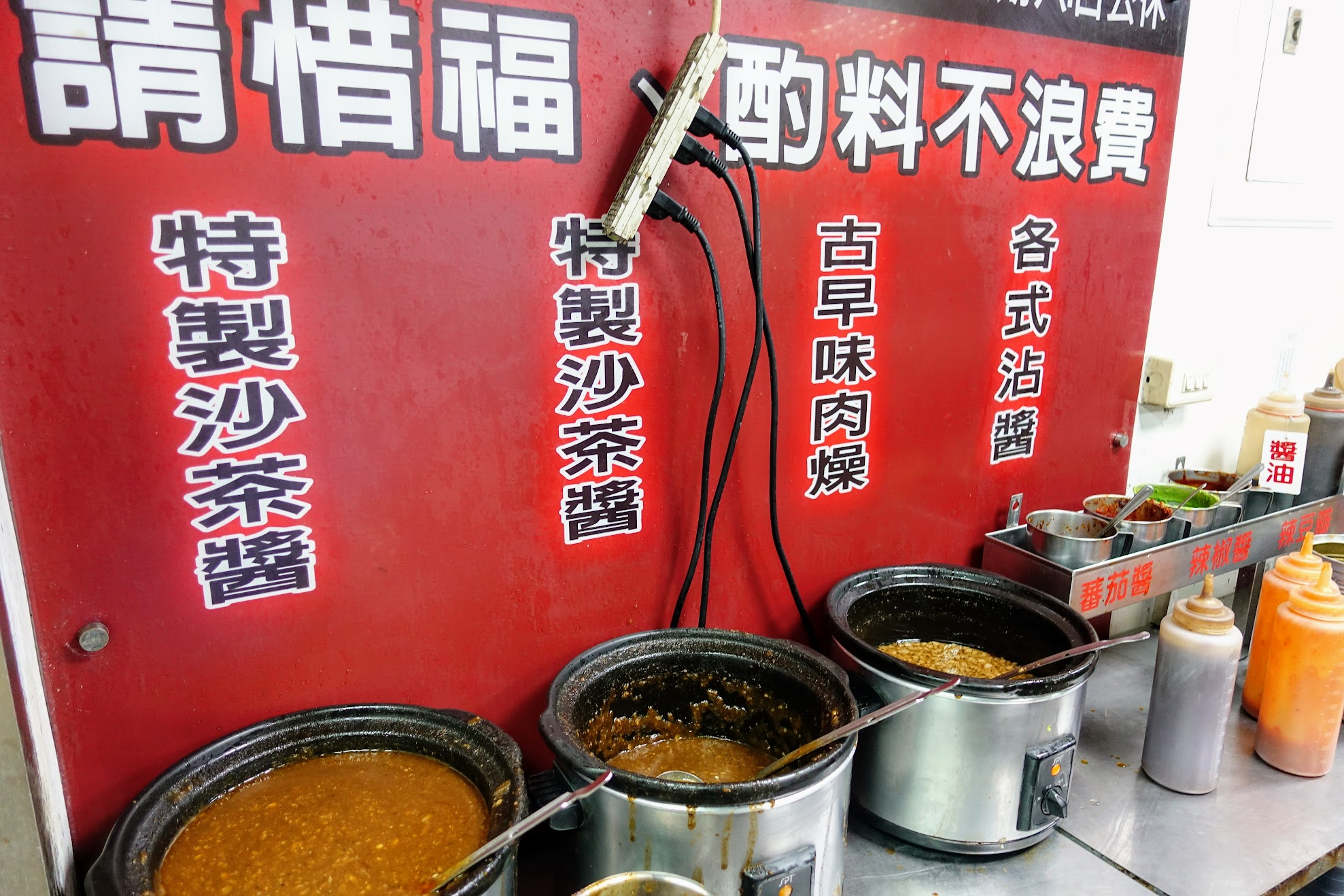 醬料區,也是自行拿取,像那個肉燥雖然看起來很肥很油,但就是那個...膠質,讓人很想點碗飯來吃吃....