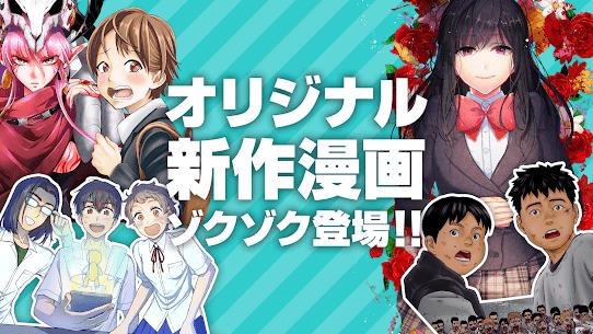 漫画読破! – マンガアプリの決定版 1