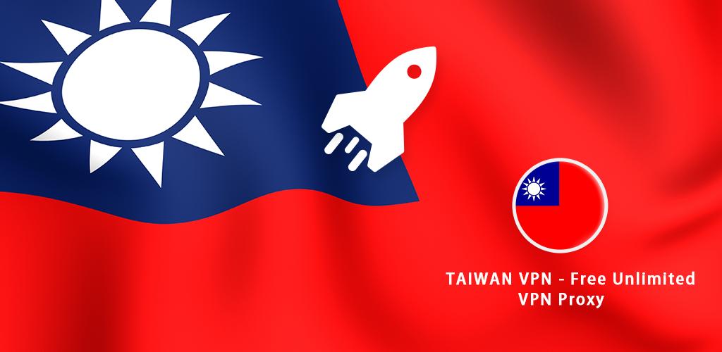 Download Taiwan VPN - Free Unlimited VPN Proxy APK latest version