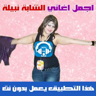 الشابة نبيلة بدون نت 2018 - Cheba Nabila - náhled