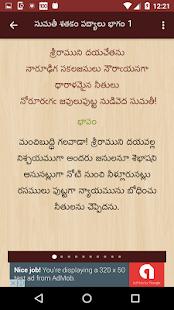 oxprovgreen - Bhaskara satakam wikipedia in telugu