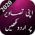Urdu On Picture - Write Urdu Text on Photo icon