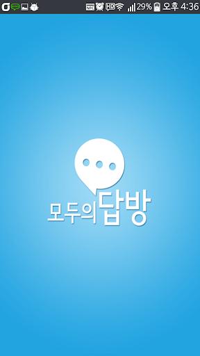 모두의답방 - 카카오스토리채널 홍보 이벤트 답방