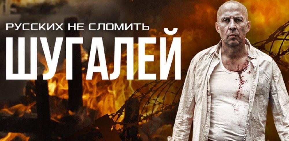 Ассоциация продюсеров кино и телевидения наградила создателей фильма «Шугалей»