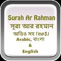 Surah Ar Rahman(সূরা আর-রহমান) icon