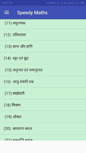 Speedy Railway Maths (Math Tricks) in Hindi screenshot 4