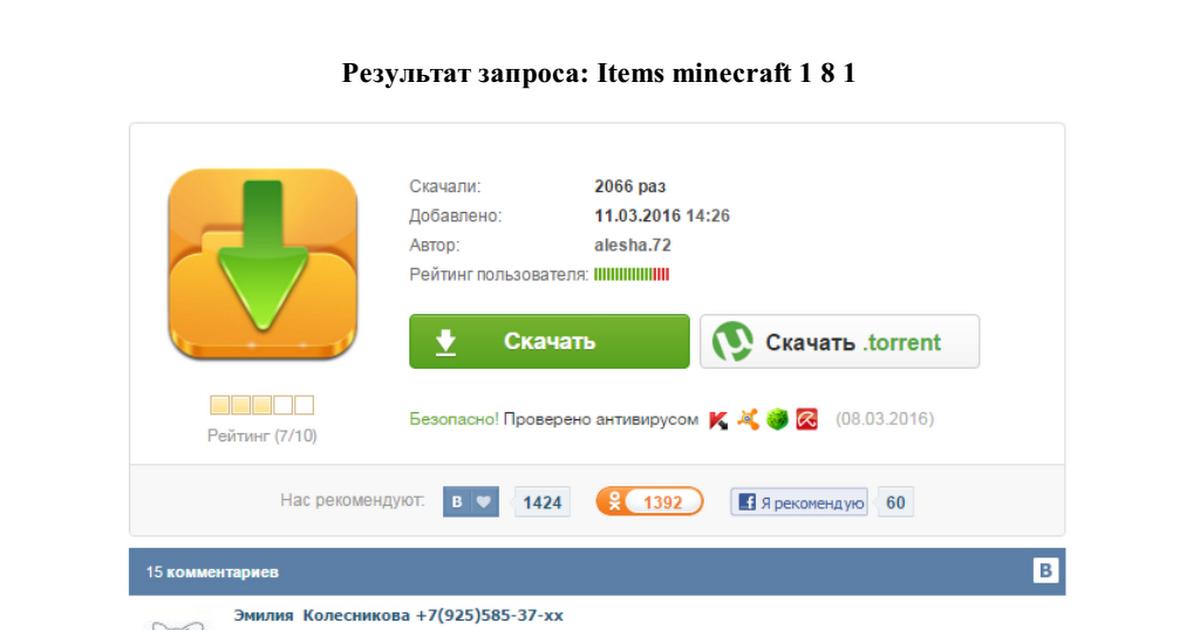 Items Minecraft Google Drive - Minecraft flans mod server 1 8 erstellen